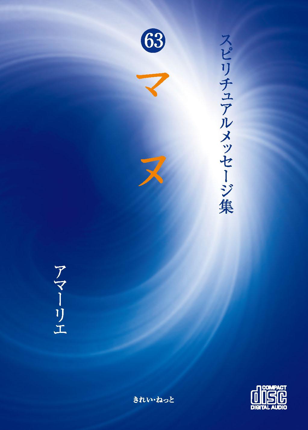 画像1: スピリチュアルメッセージ集CD 63マヌ (1)