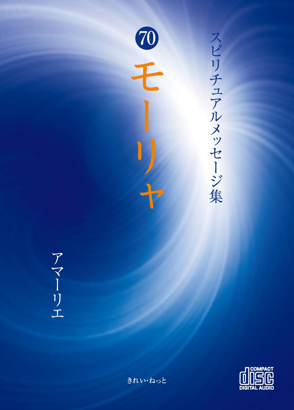 画像1: スピリチュアルメッセージ集CD 70モーリャ (1)