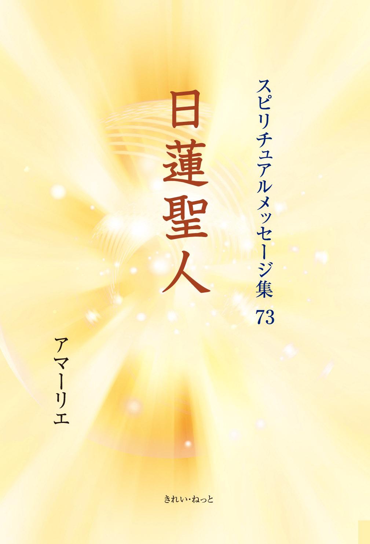 画像1: スピリチュアルメッセージ集73 日蓮聖人 (1)