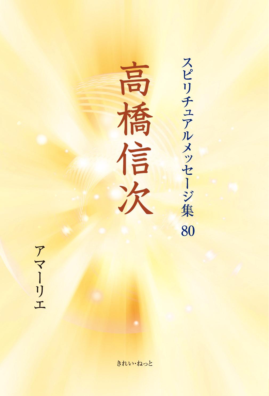 画像1: スピリチュアルメッセージ集80 高橋信次 (1)