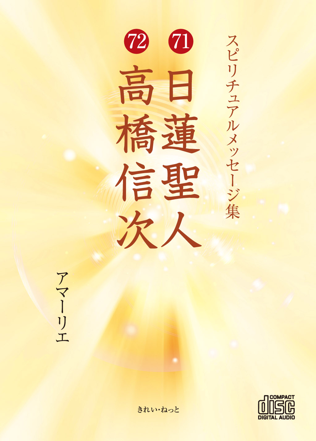 画像1: スピリチュアルメッセージ集CD 71 日蓮聖人 72 高橋信次 (1)