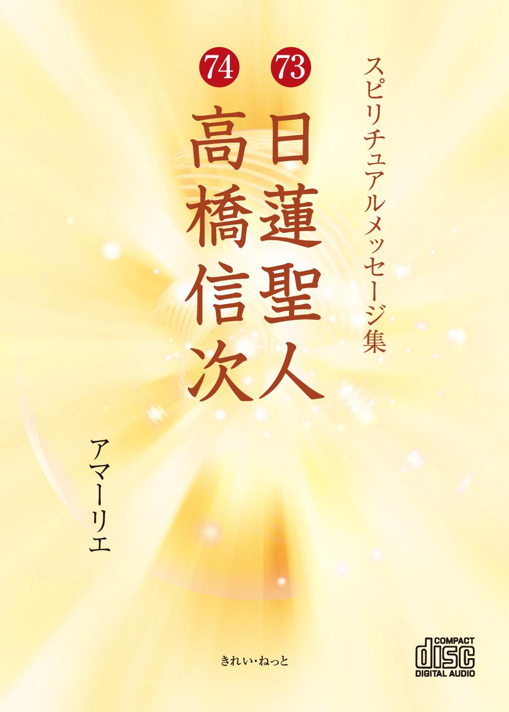 画像1: スピリチュアルメッセージ集CD 73 日蓮聖人 74 高橋信次 (1)