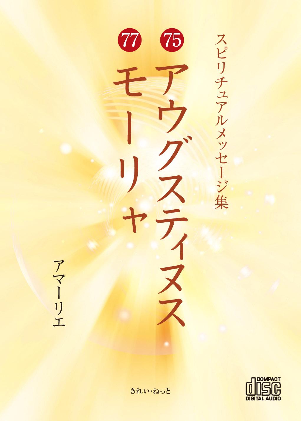 画像1: スピリチュアルメッセージ集CD 75 アウグスティヌス 77 モーリャ (1)