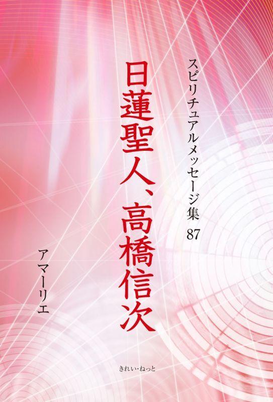 画像1: スピリチュアルメッセージ集87 日蓮聖人 高橋信次 (1)