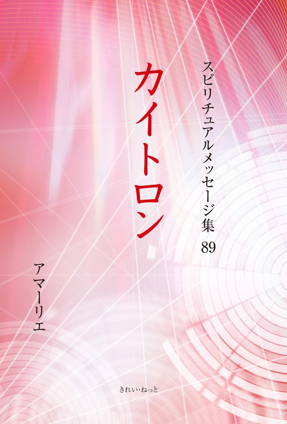 画像1: スピリチュアルメッセージ集89 カイトロン (1)