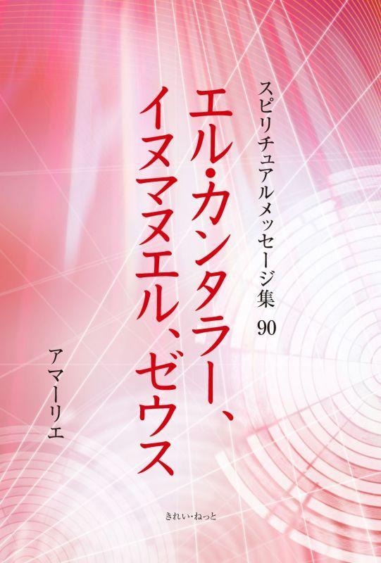 画像1: スピリチュアルメッセージ集90 エル・カンタラー イヌマエル ゼウス (1)