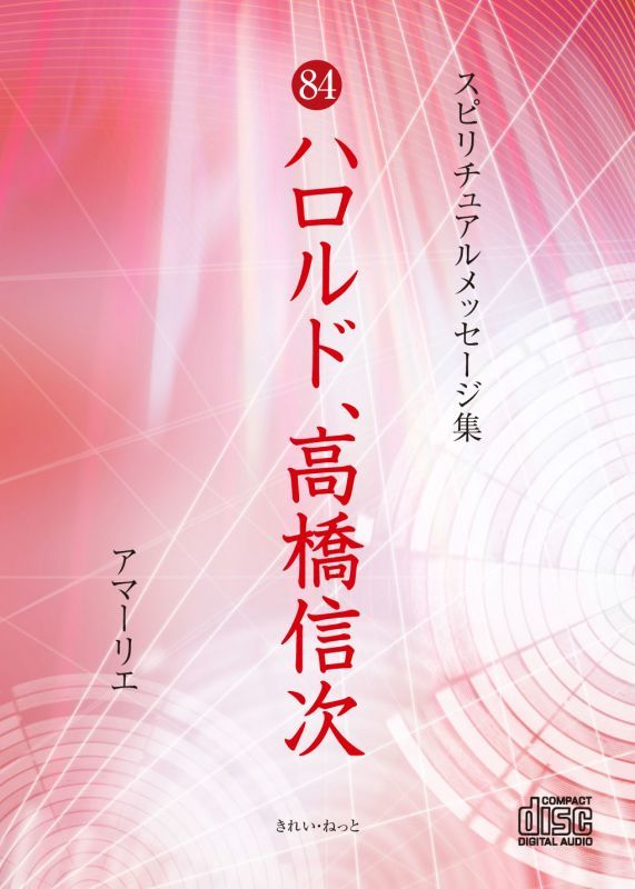 画像1: スピリチュアルメッセージ集CD 84 ハロルド 高橋信次 (1)