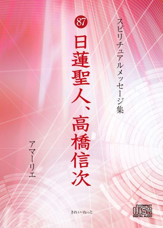 画像1: スピリチュアルメッセージ集CD 87 日蓮聖人 高橋信次 (1)