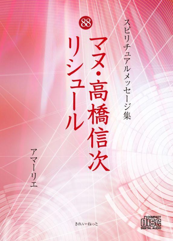 画像1: スピリチュアルメッセージ集CD 88 マヌ 高橋信次 リシュール (1)