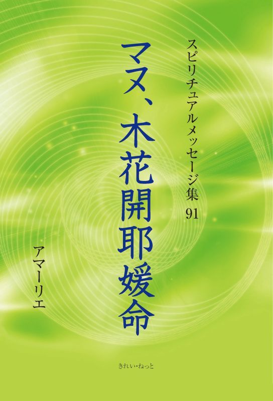 画像1: スピリチュアルメッセージ集 第10期書籍・CDフルセット (1)