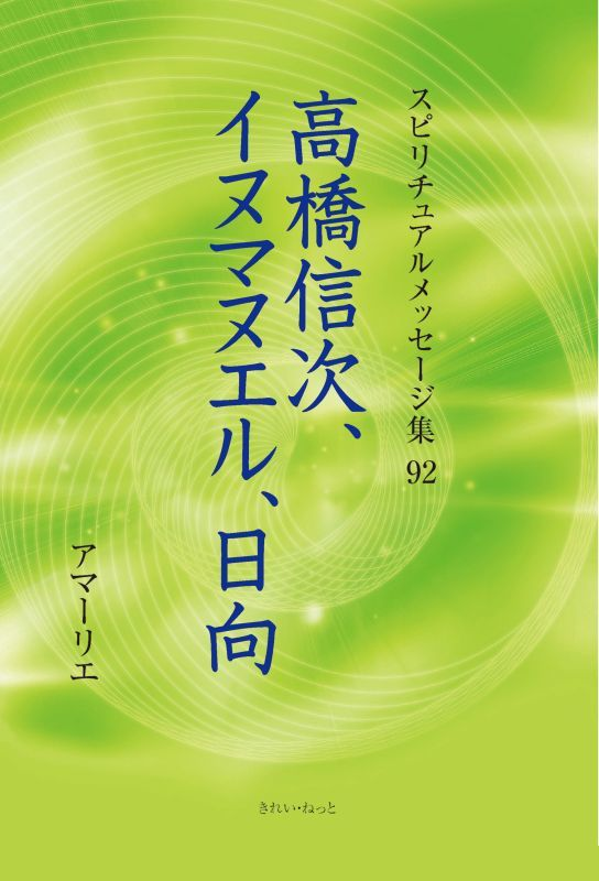 画像1: スピリチュアルメッセージ集92 (1)