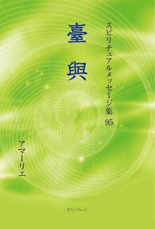 画像1: スピリチュアルメッセージ集95 (1)