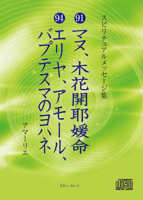 画像1: スピリチュアルメッセージ集 第10期CD6巻セット (1)