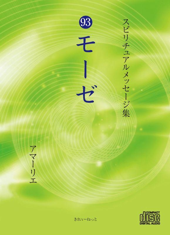 画像1: スピリチュアルメッセージ集CD 93 (1)