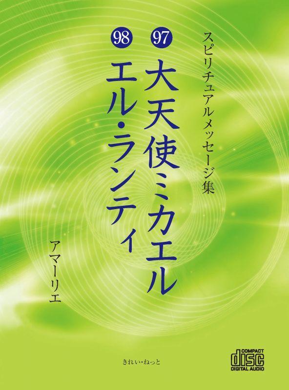 画像1: スピリチュアルメッセージ集CD 97 98 (1)