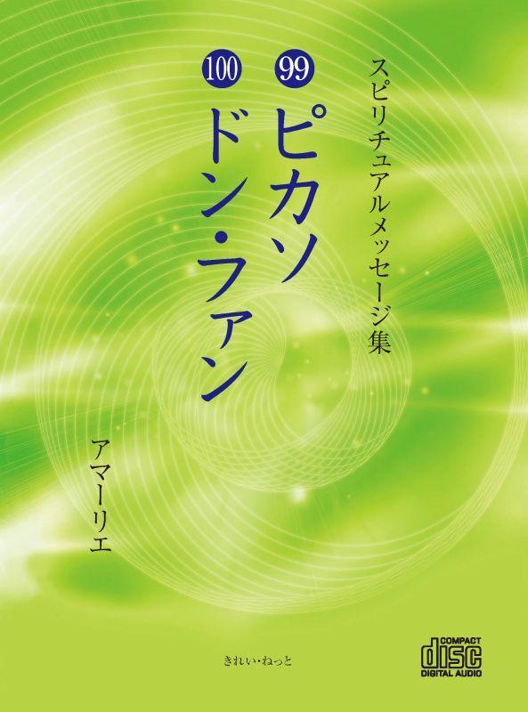 画像1: スピリチュアルメッセージ集CD 99 100 (1)