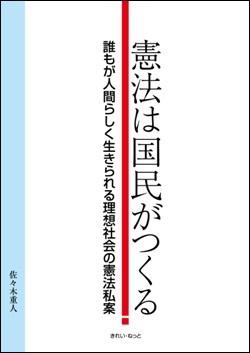 画像1: 憲法は国民がつくる 誰もが人間らしく生きられる理想社会の憲法私案 (1)
