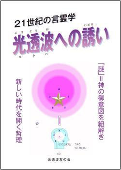 画像1: 21世紀の言霊学 光透波への誘い (1)