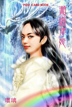 画像1: 瀬織津姫 (1)