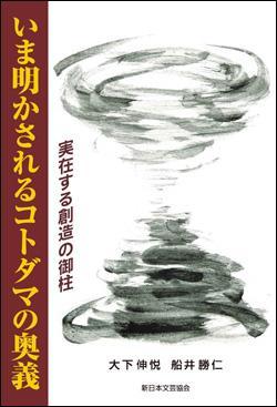 画像1: いま明かされるコトダマの奥義 実在する創造の御柱 (1)