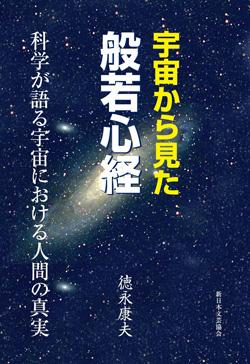 画像1: 宇宙から見た般若心経 (1)